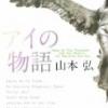 2010年ベスト本10冊