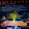 地球生命研究所国際シンポジウム