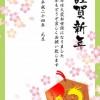 【2012年】謹賀新年